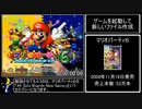 【WR】マリオパーティ6RTA (All Solo Boards NG) 10:25【ゆっくり解説】