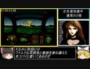【RTA】SFC版バトルテックRTApart2【ゆっくり解説】