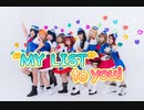 【Aries】''My List'' to You!【踊ってみた】