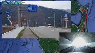 【車載動画】国道394号part9+V