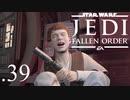 パダワンがジェダイマスターを目指してスターウォーズジェダイフォールンオーダーを実況プレイする.39[STAR WARS JEDI FALLEN ORDER]
