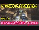【グロ注意】Part16 再び!非戦闘員の悪夢の冒険【DEAD SPACE2】