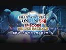 ファンタシースターオンライン2 エピソード6 デラックスパッケージ