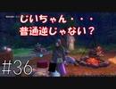 ドラクエ11【初見】#36 スライムの結束