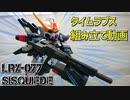 【ガンプラ】SDクロスシルエット:シスクード作ってみた
