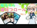 【MTGアリーナ】桜乃そら 週刊ブロールVol.5 デッキ「常智のリエール」