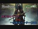 【ブラッドボーン】『時計塔のマリア』vs 一般男性(30)。PART.13【Bloodborne】