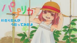 【AIきりたん】パプリカ【カバー】