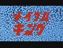 【防振りMAD】メイプルキング