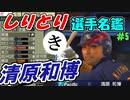 ゆっくりプロ野球 しりとり選手名鑑 「清原和博」 【プロ野球スピリッツ】