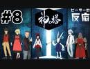 ピーターの反応 【神之塔】 8話 Tower of God ep 8 アニメリアクション