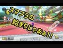 【実況】マリオカート8DXオールランダム珍道中【ワルイージPart1_4】