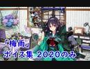 【艦これ】「梅雨」ボイス集 2020のみ(5/20実装)