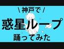 【神戸で】惑星ループ【踊ってみた】
