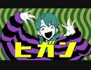 【ニコカラ】ヒガン【on vocal】