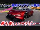 【実況】 マツダ創立100周年記念! ロータリーエンジンで最も美しいFRスポーツカー、RX-VISION GT3登場! グランツーリスモSPORT Part212