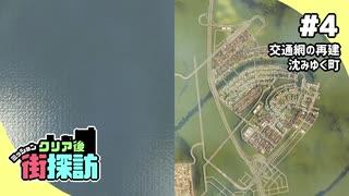 【Cities: Skylines】ミッションクリア後街探訪 #4【VOICEROID実況】