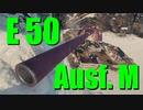 【WoT:E 50 Ausf. M】ゆっくり実況でおくる戦車戦Part728 byアラモンド