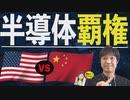 【教えて!ワタナベさん】どちらが勝つか?米国vs.中国「半導体覇権」[R2/5/23]
