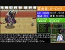 メタルマックス3 ほぼナースソロ縛り 第十七話「決戦!クランNo.2 オーロック」