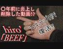 [RAP] hiro'- BEEF [MV] (Acoustic Arrange Version)