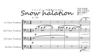 【ラブライブ!】Snow halationをトロンボーン四重奏で演奏してみた