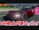 【実況】 マツダ787B超え? RXビジョン GT3コンセプトにVRで乗ったら感動しました! グランツーリスモSPORT Part213