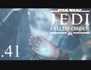 パダワンがジェダイマスターを目指してスターウォーズジェダイフォールンオーダーを実況プレイする.41[STAR WARS JEDI FALLEN ORDER]
