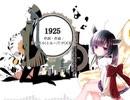 【AIきりたん】1925【カバー】