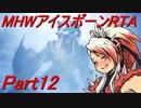 【ゆっくりMHW】MHWアイスボーンRTA_ハンマー_13:30:13_part12
