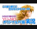 【Part1】実況 「この世の果てで恋を唄う少女YU-NO」【オリジナルNEC PC-9800シリーズ版】 かぜり@なんとなくゲーム系動画のPlayStation4ゲームプレイ