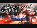 【会話付き三国志大戦】元継承火門使いは3月23日以来の三国志大戦