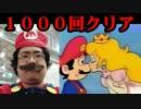 【52周目】スーパーマリオ64を1000回クリアしてみる【RTA35:25】