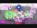 【ASMR】ちょっとえっちな爆転シュートベイブレード///
