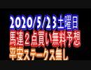 【超馬券術】平安ステークス無し馬連2点無料競馬予想2020/5/23土曜日