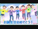 【MMDおそ松さん】松野Cafe3