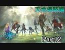 Shadowverse(シャドウバース)実況プレイ ストーリーモード天地侵略編12章
