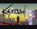 【Kenshi】爆乳剣豪ゆかり-令和剣客浪漫譚- 10【VOICEROID実況】