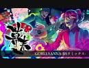 GORLLYANNA-BSリミックス-