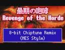 【FF14】最期の咆哮 〜ニーズヘッグ征竜戦〜【ファミコン風8bitアレンジ】