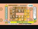 【Switch】もじぴったんアンコール体験版Part5【Live】1-5