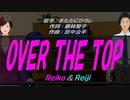 【Reiko&Reiji】OVER THE TOP【カバー曲】