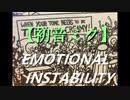 【閲覧注意】【初音ミク】EMOTIONAL INSTABILITY 【オリジナル】