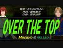 【Masayo&Masao】OVER THE TOP【カバー曲】