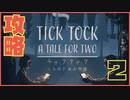 #2【TICK TOCK】姉アマリーの闇が深すぎるんだが…【まいと&わのや】【協力/謎解き】