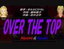 【Naomi&Naoki】OVER THE TOP【カバー曲】