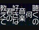【オリジナル:初音ミク】友達になろうよ〜教えて君の好きな音楽〜