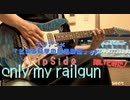 only my railgun/fripSide 弾いてみた-Guitar Cover