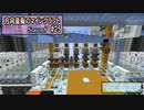 【Minecraft】 方向音痴のマインクラフト Season8 Part25 【ゆっくり実況】