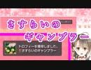 【楠栞桜】さすらいのギャンブラー楠栞桜【#2】